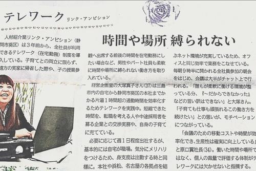 静岡新聞2.jpg