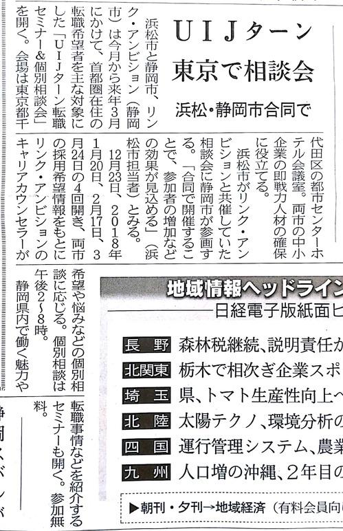 2017年12月9日発行 日経新聞.jpg