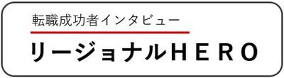 リージョナルHERO.jpgのサムネイル画像